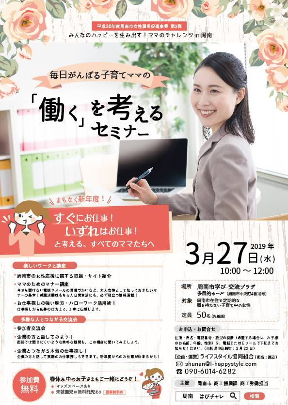 3月27日開催!「働く」を考えるセミナー @学び交流プラザ