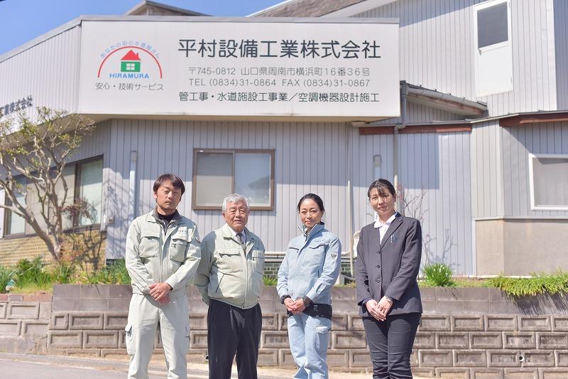 西島里美さん (平村設備工業株式会社)