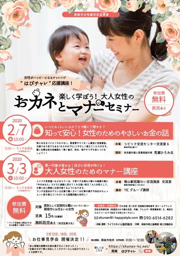 【改めて参加者募集!】3月3日大人女性のためのマナー講座!!