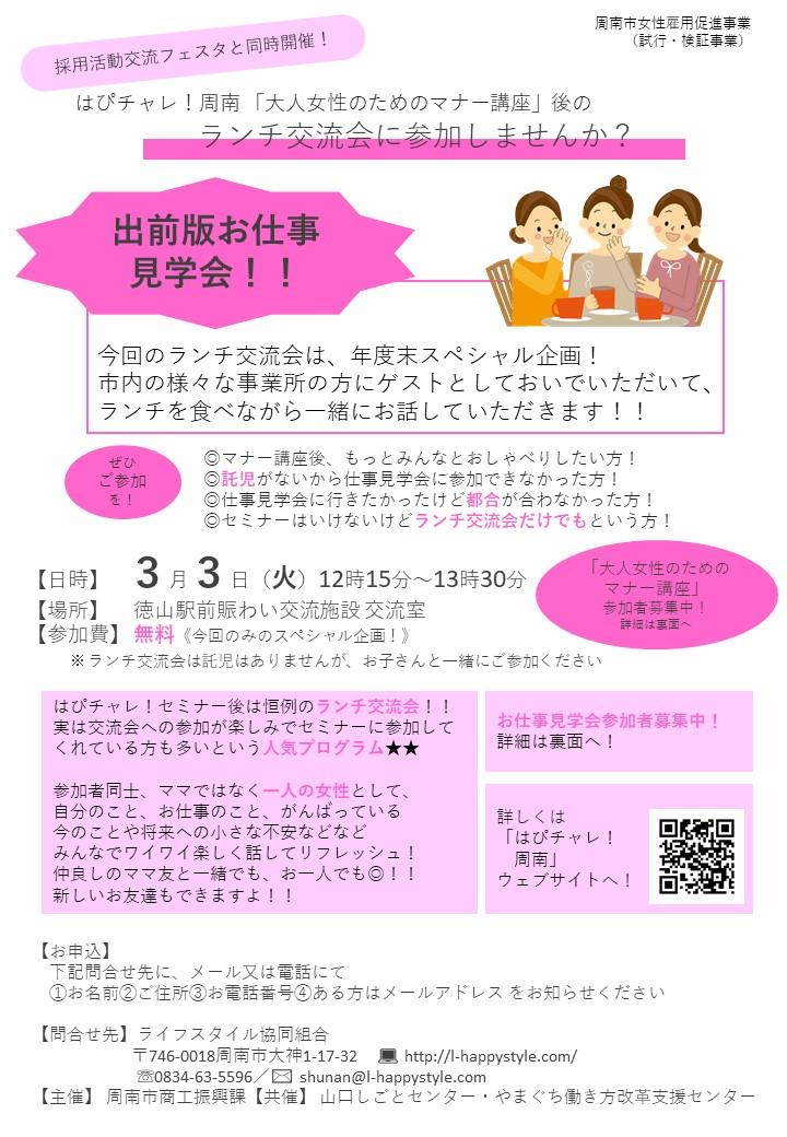 【参加者募集】3月3日マナーセミナー後のランチ交流会はスペシャル企画です